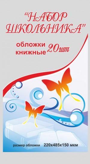 Обложка книжная 220х485, 20 шт