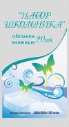 Обложка книжная 300х590, 20 шт