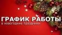 Работа в Новогодние праздники
